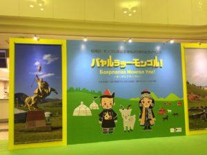 【ゲルレンタル】板橋区のモンゴルイベントに出現!